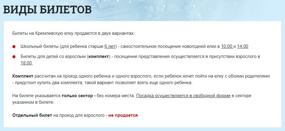 Виды билетов на представление Кремлевская елка