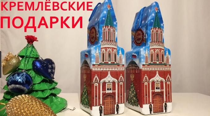 Сладкие Кремлевские подарки