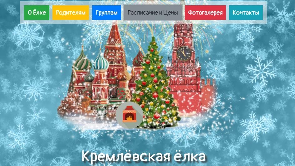 Главная страница официального сайта Кремлевская елка