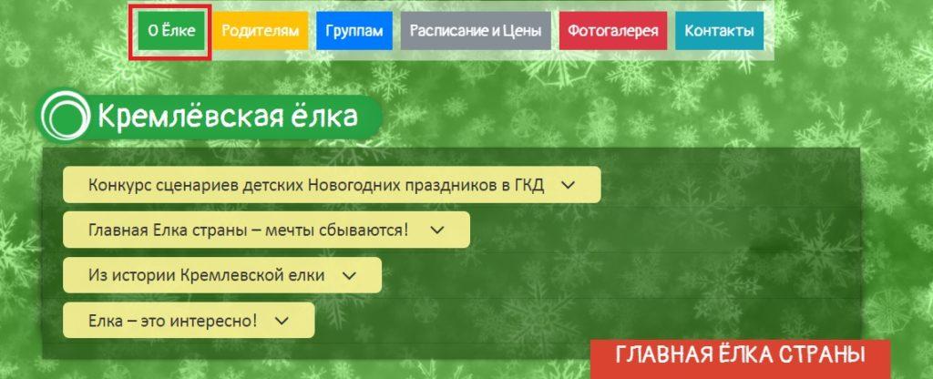 """Вкладка """"О елке"""" на официальном сайте"""