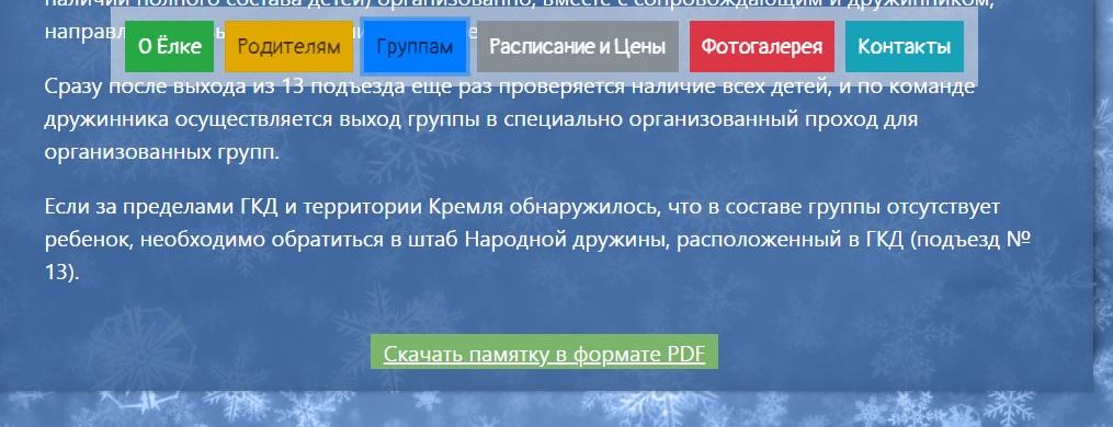 Информация о посещении праздника для организованных групп