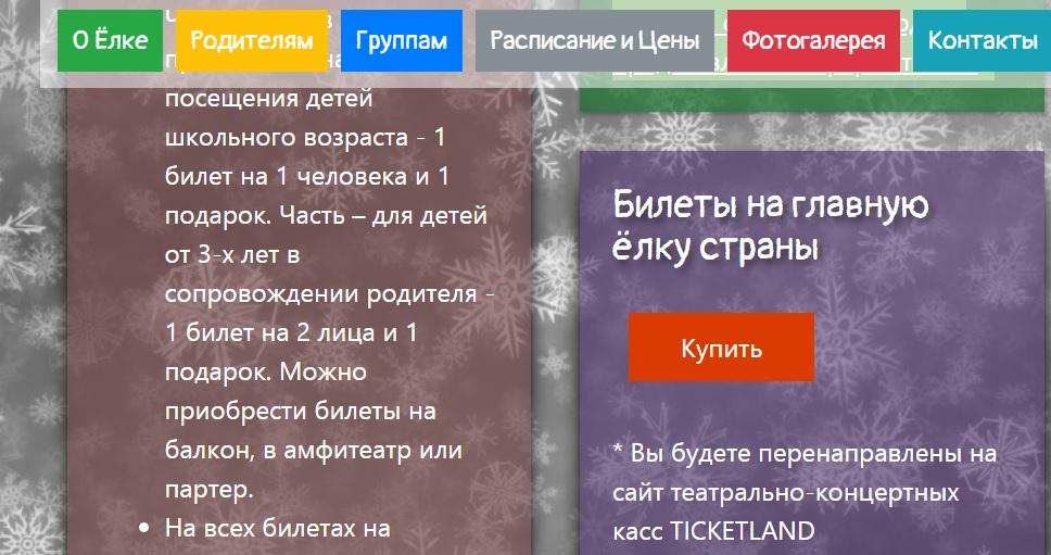 Ссылка для приобретения билетов на Кремлевскую елку