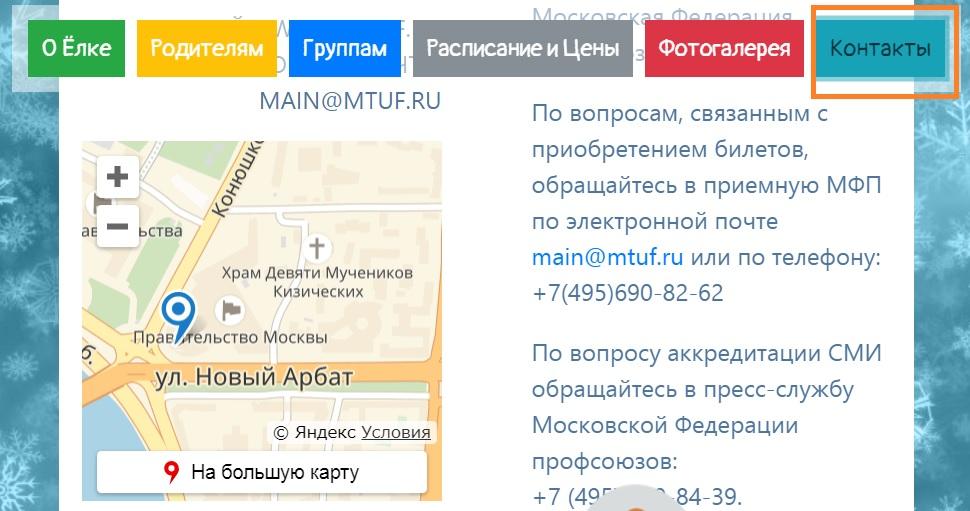 Контактная информация организаторов праздника