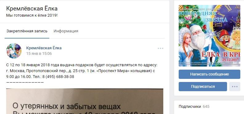 Кремлевская елка в социальных сетях