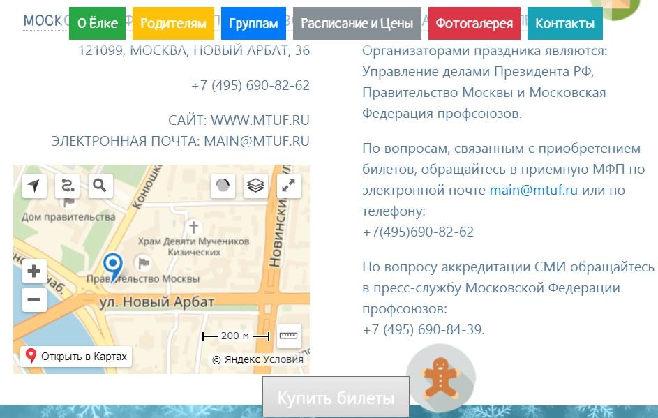 Контактные данные организаторов продажи билетов